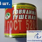 """""""ОРШАНСКИЙ"""" Говядина тушёная высший сорт, 525 гр. фото"""