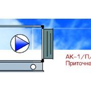 Установка приточная АК-1/П/1.5 фото
