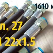 РВД с гайкой под ключ S27, М 22х1,5, длина 1610, 1SN рукав высокого давления фото
