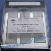 Образец шероховатости ручное опиливание ОШС-РО фото