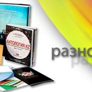 Печать журнала в Алматы фото