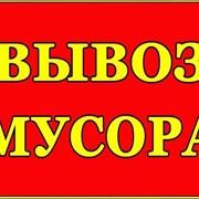 Вывоз мусора в Нижнем Новгороде фото
