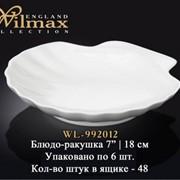 Wilmax блюдо-ракушка 18 см 992012 фото
