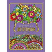 Раскраска-антистресс Цветы, ф.А5, 32 л. (MILAND) фото