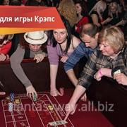 Выездное фан-казино. Стол для игры крепс. фото