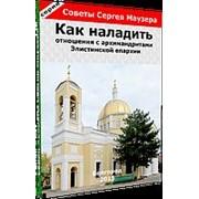Книга Как наладить отношения с архимандритами Элистинской епархии фото
