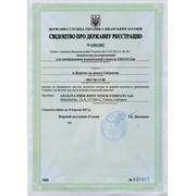 Регистрация Мед. Изделий на Украине! Опыт 10 лет! фото