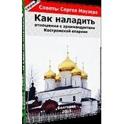 Диск обучающий Как наладить отношения с архимандритами Костромской епархии фото