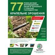 Оборудование для капельного полива – от ведущих американских и европейских производителей с склада в Украине. Доставка в любую точку Украины. фото