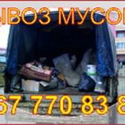 Вывоз мусора в Мариуполе -.ГАЗель Услуги грузчиков фото