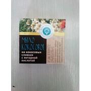 Кокосовое мыло с янтарной кислотой фото