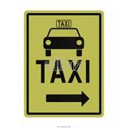 Такси Зеленоглазое фото
