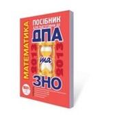 Математика. Посібник для підготовки до ДПА та ЗНО 2013. фото