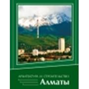 Книга Архитектура и строительство Алматы фото