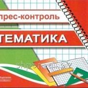 Експрес-контроль математика 4 клас. Хребтова Н. фото