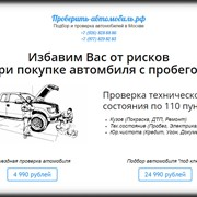 Подбор автомобиля. фото