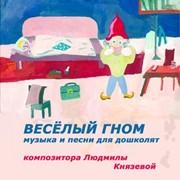 CD ВЕСЁЛЫЙ ГНОМ. музыка и песни для дошколят фото