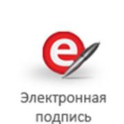 Электронная подпись для СМЭВ фото