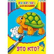 Раскраска для малышей ЭТО КТО?, ф. А4, 4 л., (Проф-Пресс) фото