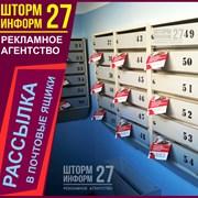 Рассылка листовок по почтовым ящикам  фото