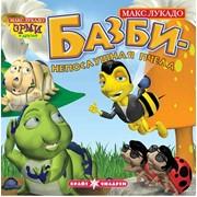 Детская книга Базби — Непослушная Пчела фото