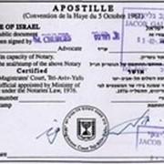 Легализация документов и Апостиль фото