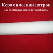 Керамический патрон для обеззараживания питьевой воды фото