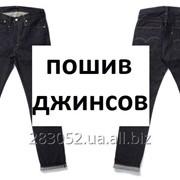 Пошив джинсов, джинсовой одежды фото