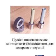 Пробки пневматические контактная и бесконтактная для контроля отверстий фото