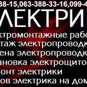 Услуги Электрика в любом районе Одессы. фото