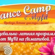 Dance Camp. Отдыхай вместе с MyFit! фото