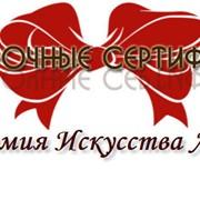 Подарочные сертификаты на товары для вумбилдинга и тренинги по вумбилдингу фото
