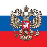 Знамя флаг России с гербом, двухстороннее фото