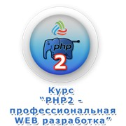 """Курс """"PHP2 - профессиональная WEB разработка"""" фото"""
