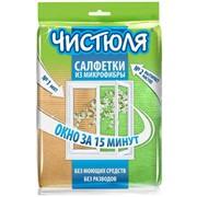 """Салфетка из микрофибры 35х35 см, 2 шт в упаковке """"Чистюля"""" фото"""
