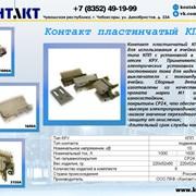 Контакт пластинчатый КПП на 1000А, 1600А, 3150А. фото