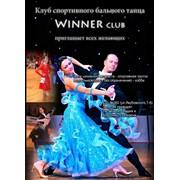 Клуб спортивного бального танца Winner club фото