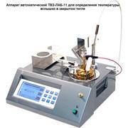 Аппарат автоматический ТВЗ-ЛАБ-11 для определения температуры вспышки в закрытом тигле фото