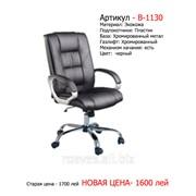 Кресло руководителя BХ-1130 фото