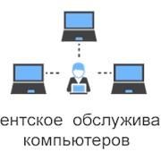 Абонентское обслуживание компьютеров. Недорого фото