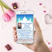 Электронные аска шакыру пригласительные, приглашен фото