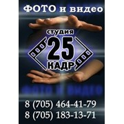 Фото-видео услуги фото