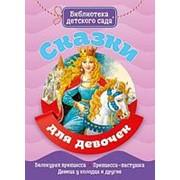 Книга А5 Проф-Пресс, Сказки для девочек, Библиотек. д/с., 9882 фото