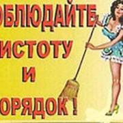 """Магнит виниловый """"Соблюдайте чистоту и порядок"""" фото"""