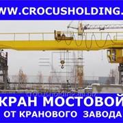 Мостовой кран Алматы фото