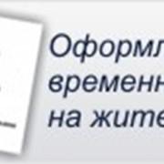 Иммиграция в Украину и получение гражданства (Услуги юрисконсультов по иммиграции, получение украинского гражданства) Украина, Киев, Днепропетровск, Харьков, Донецк, Одесса, Львов фото