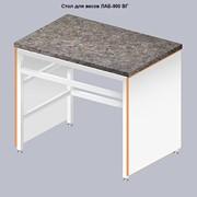 Стол для весов ЛАБ-900 ВГ фото