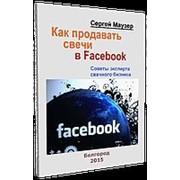 Книга Как продавать Свеча в Facebook фото
