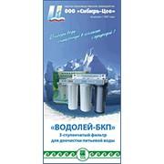Продукт Бук. 3-ступенчатый фильтр под мойку Водолей-БКП 9225 фото