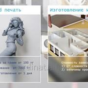 Печать - 3D фото